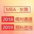 东莞地区MBA
