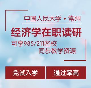 中国人民大学.常州经济学在职读研可享985/211名校同步教学资源免试入学通过率高