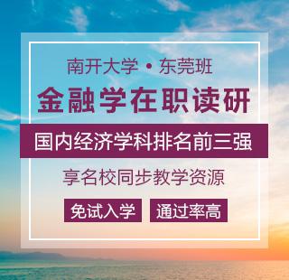 南开大学.东莞班金融学在职读研国内经济学科排名前三强