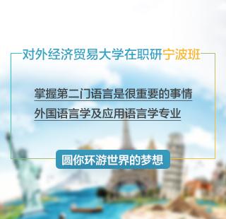 对外经济贸易大学宁波班