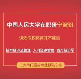 中国人民大学宁波班