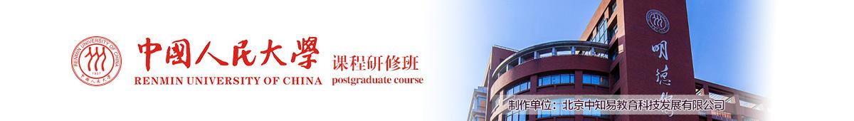 中国人民大学在职研修班