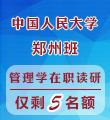 中国人民大学郑州班