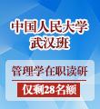 中国人民大学武汉班