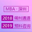 深圳地区MBA