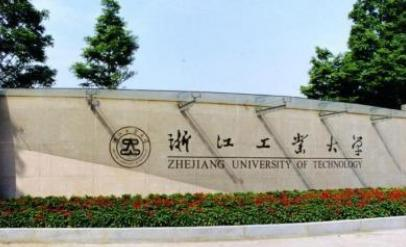 2016年浙江工业大学在职研究生改革信息汇总