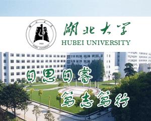 湖北大学招生简章(上海)