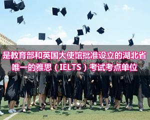湖北大学上海班招生简章