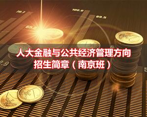 2016年中国人民大学技术经济及管理专业金融与公共经济管理方向课程研修班招生简章