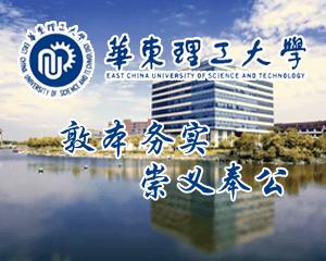 华东理工大学-堪培拉大学中澳合作工商管理硕士MBA项目招生简章(2000-2016)