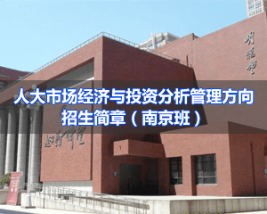 2016年中国人民大学技术经济及管理专业市场经济与投资分析管理方向课程研修班招生简章