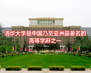 清华大学招生简章