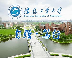 沈阳工业大学北京班焦点图
