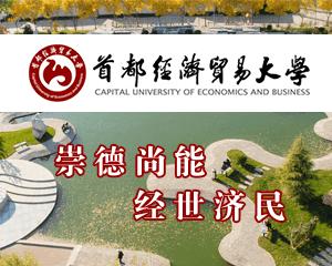 首都经济贸易大学招生简章