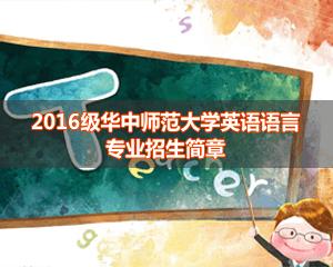 华中师范大学2017年英语语言硕士招生简章