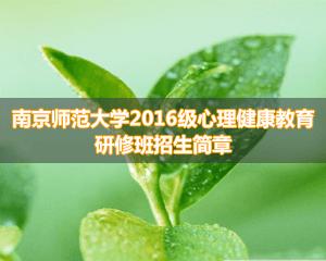 南京师范大学 2017年心理健康教育硕士(双证)简章