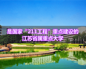 南京师范大学(上海班)