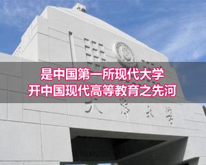 天津大学北京班招生动态