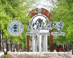 北京交通大学上海班招生简章