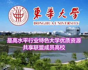 东华大学学院新闻