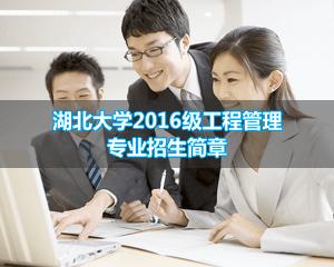 湖北大学上海班焦点图