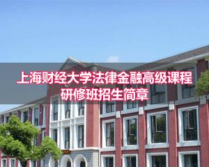 上海财经大学法律金融