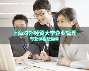 上海对外经贸大学企业管理专业