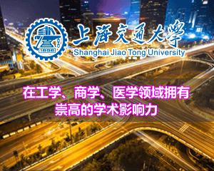 上海交通大学招生简章