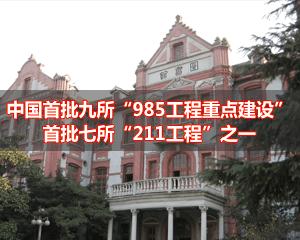 上海交通大学焦点图