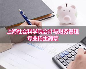 上海社会科学院会计与财务管理课程进修班招生简章