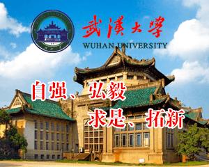 武汉大学上海班招生简章