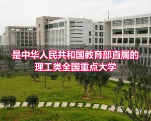 武汉理工大学上海班招生简章