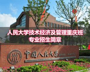2016年中国人民大学技术经济及管理专业重庆研修班招生简章