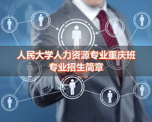 2016年中国人民大学技术经济专业人力资源管理方向重庆研修班招生简章