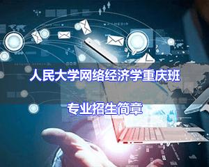人民大学重庆班网络经济学