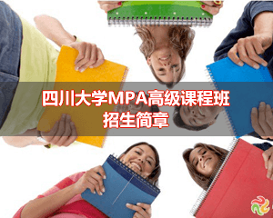 2016年四川大学公共管理(MPA)高级研修班招生简章