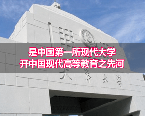 天津大学成都班招生动态