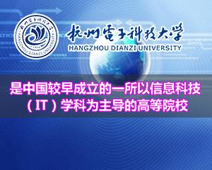 杭州电子科技大学焦点图