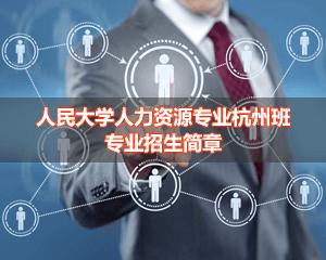 中国人民大学劳动人事学院浙江杭州研修班招生简章