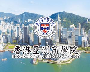 香港亚洲商学院招生简章