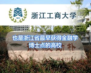 浙江工商大学焦点图