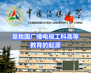 中国传媒大学广播电视高等教育