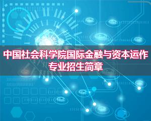 2016年中国社会科学院金融学专业国际金融与资本运作方向招生简章