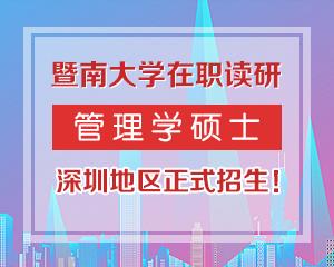 暨南大学旅游管理专业高级研修课程招生简章