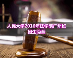 2016年中国人民大学法学院民商法专业课程研修班招生简章