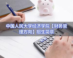 2016年中国人民大学世界经济学专业财务管理方向研修(广州)班招生简章