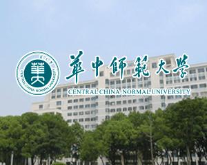 华中师范大学招生简章