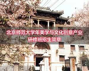 北京师范大学哲学与社会学学院(美学与文化创意产业方向)在职博士招生简章