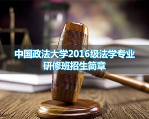 中国政法大学上海班