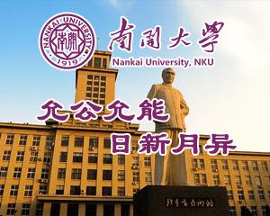南开大学上海班焦点图
